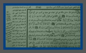 Hadist Bukhory 1246 in Original copy