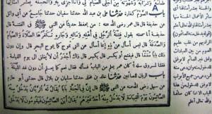 Umar bin Khottob sebagai Pintu Fitnah
